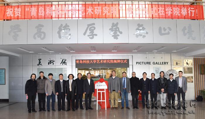 青岛科技大学艺术研究院揭牌-青岛科技大学新闻网