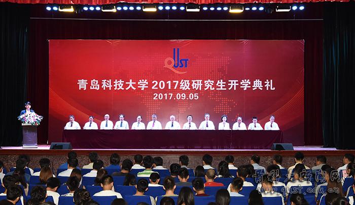 青岛科技大学2017级研究生开学典礼隆重举行