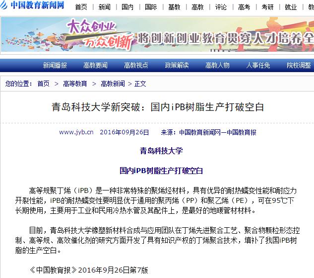 青岛科技大学新突破:国内ipb树脂生产打破空白