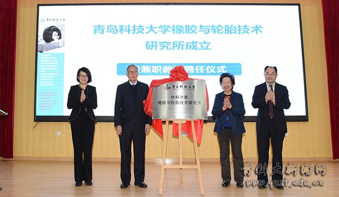 姜波,杨旭东,马连湘,袁仲雪共同为青岛市橡胶新材料及智能装备科技