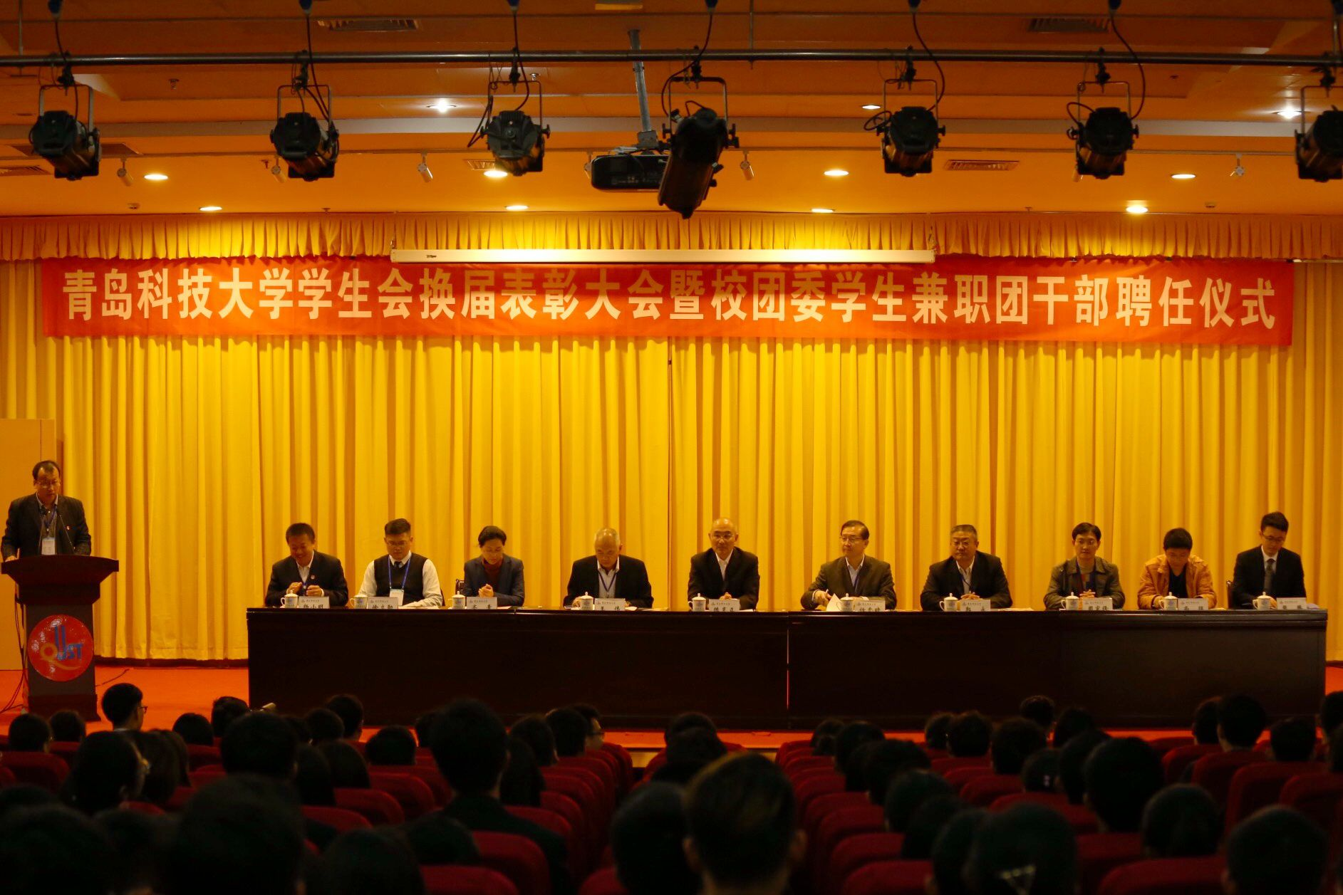青岛科技大学学生会换届表彰大会暨校团委学生兼职团干部聘任仪式举行