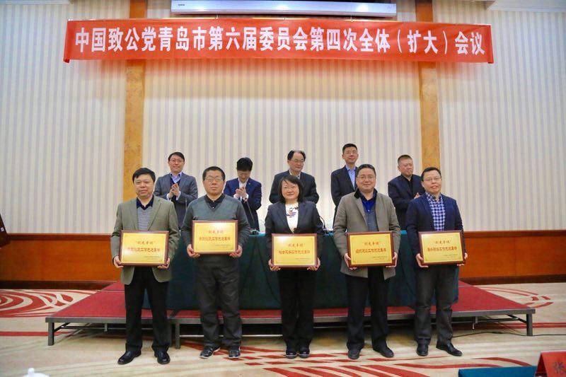 致公党青岛科技大学支部荣获省市委多项表彰